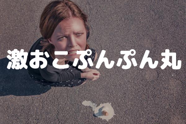 激おこぷんぷん丸 英語