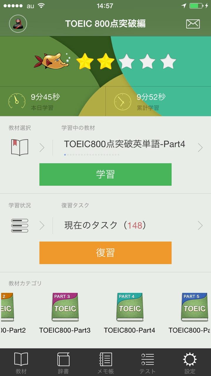 TOEIC800画像2