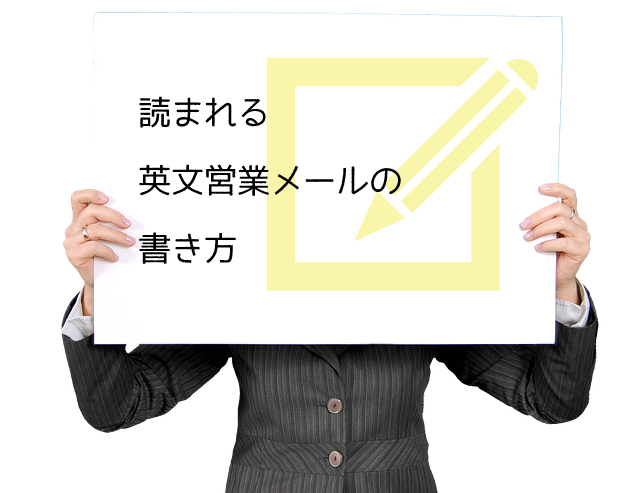 営業メール 英文