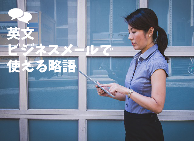 英語略語 ビジネスメール