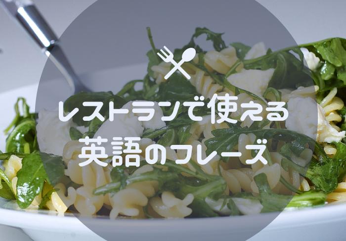 レストラン 英語 注文