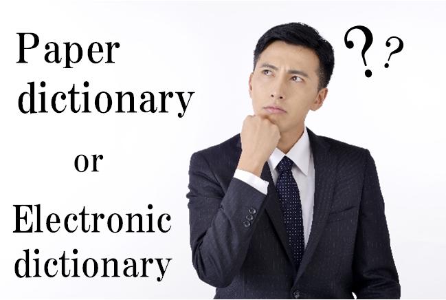 紙辞書 電子辞書